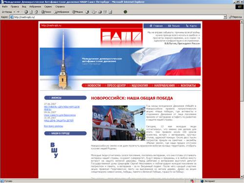 Сайт движения «Наши» подвергался к DdoS-атаке